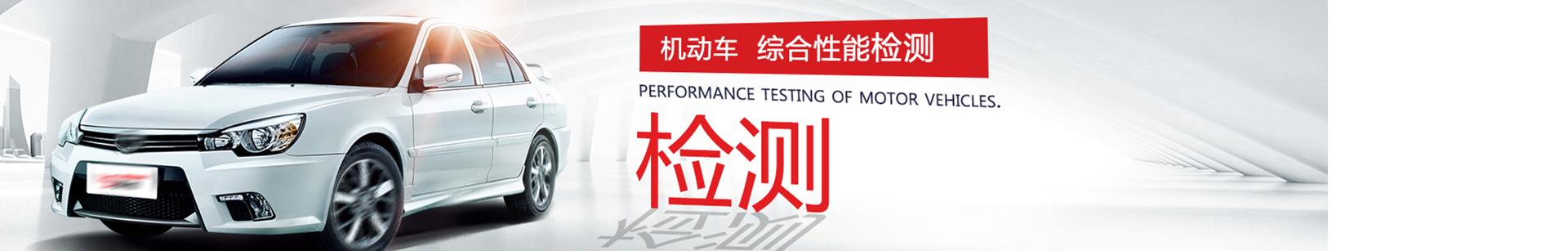 汽车综合性能检测